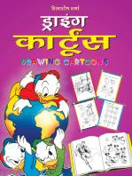 DRAWING CARTOONS (Hindi)