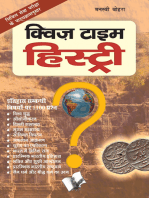 QUIZ TIME HISTORY (Hindi)