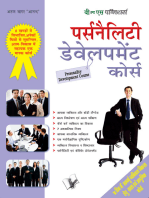 PERSONALITY DEVELOPMENT COURSE (Hindi)