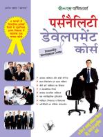 PERSONALITY DEVELOPMENT COURSE (Hindi)
