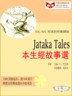 Jataka Tales本生經故事選 (ESL/EFL 英漢對照繁體版)