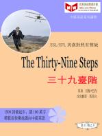 The Thirty-Nine Steps 三十九級臺階 (ESL/EFL 英漢對照繁體版)