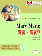 Mary Marie 瑪麗•瑪麗亞 (ESL/EFL 英漢對照繁體版)