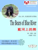 The Bears of Blue River 藍河上的熊 (ESL/EFL 英漢對照繁體版)