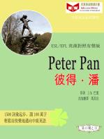 Peter Pan 彼得•潘 (ESL/EFL 英漢對照繁體版)