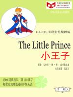 The Little Prince 小王子 (ESL/EFL 英漢對照繁體版)