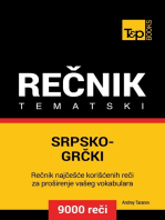 Srpsko-Grčki tematski rečnik