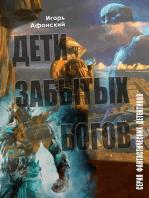 Дети забытых богов. восьмая часть сборника «Частный детектив Алексей Николаев