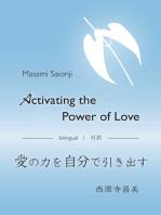 Activating the Power of Love / 愛の力を自分で引き出す