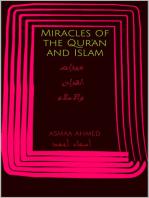 معجزات القران والاسلام