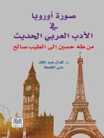 Images of Europe in Arabic Novels, 1935-1967 صورة أوروبا في الرواية العربية