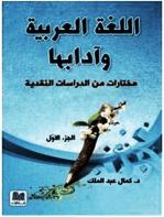 اللغة العربية وآدابها مختارات من الدراسات اللغوية والنقد الأدبي Studies in Arabic Language and Literature
