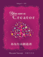 You Are a Creator / あなたは創造者