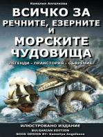 Всичко за речните, езерните и морските чудовища (български / bulgarian)