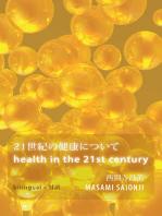 Health in the 21st Century / 21世紀の健康について