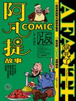 Afanti's Story COMIC-6
