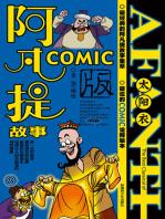 Afanti's Story COMIC-8