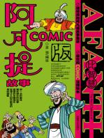 Afanti's Story COMIC-7