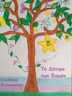 Το Δέντρο των Ευχών