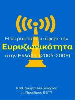Η τετραετία που έφερε την Ευρυζωνικότητα στην Ελλάδα (2005-2009)