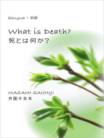 What Is Death? / 死とは何か?