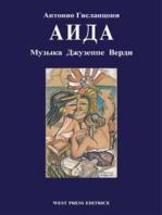 Aида (Aida)