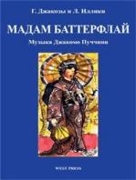 Мадам Баттерфлай (Madama Butterfly)