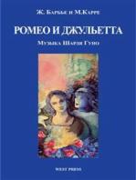 Ромео и Джульетта (Roméo et Juliette): Опера в пяти действиях