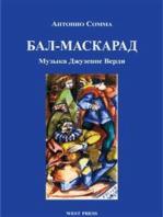 Бал-Маскарад (Un ballo in maschera): Мелодрама в трех действиях