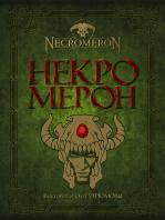 Некромерон