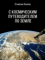 C космическим путеводителем по Земле