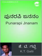 Punarapi Jananam
