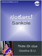 Sankole