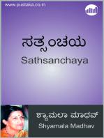 Sathsanchaya