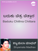 Baduku Chithra Chittara