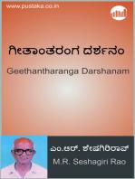 Geethantharanga Darshanam