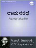 Ramanakathe