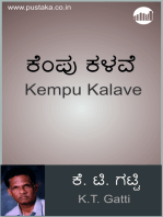 Kempu Kalave