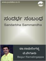 Sandarbha Sammandha