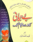 behayaee-aghaz-se-anjaam Free download PDF and Read online