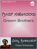 Greem Brothers