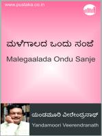 Malegaalada Ondu Sanje