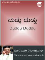 Duddu Duddu