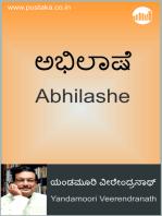 Abhilashe