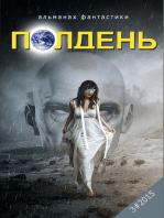 """Альманах """"Полдень"""". Выпуск 7."""
