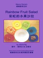 Mama Gloria's Rainbow Fruit Salad (媽媽歌莉亞的彩虹的水果沙拉/妈妈歌莉亚的彩虹的水果沙拉)