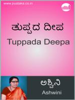 Tuppada Deepa