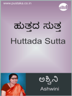Huttada Sutta