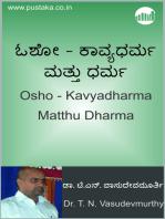 Osho - Kavyadharma Matthu Dharma