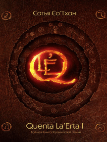Quenta La'erta 1 Тайная Книга Хранителей Земли